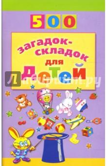 500 загадок-складок для детей - Инесса Агеева