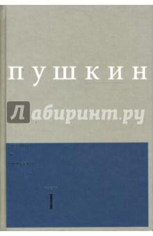 Сочинения. Выпуск 1: Поэмы и повести. Часть 1 - Александр Пушкин