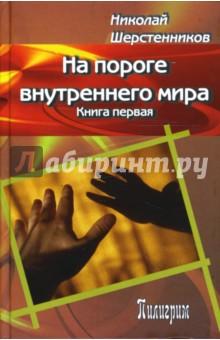 На пороге внутреннего мира. Книга первая - Николай Шерстенников