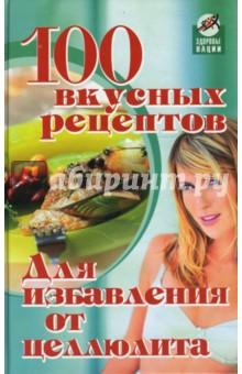 100 вкусных рецептов для избавления от целлюлита - Анна Диченскова
