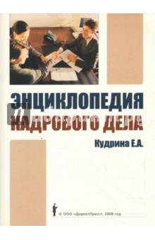 Энциклопедия кадрового дела - Елена Кудрина