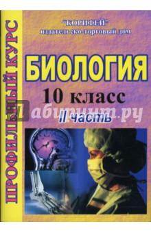 Биология. 10 класс: Профильный курс: 2 часть (734/2) - Зверева, Момонтова