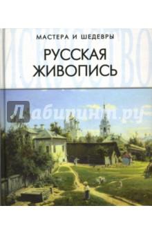 Русская живопись - А. Савельева изображение обложки