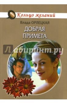 Добрая примета - Влада Орлецкая