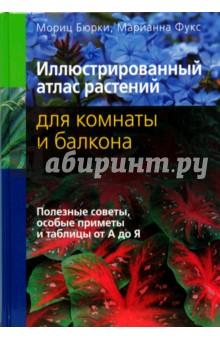 Иллюстрированный атлас растений для комнаты и балкона - Мориц Бюрки