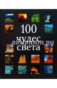 100 чудес света - Бакстер, Кавендиш, Бертон, Кларксон, Круис