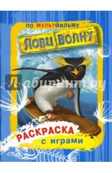 Раскраска с играми по мультфильму Лови волну - Лайза Рэйо