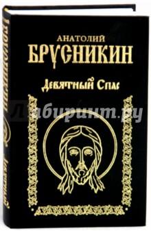 Девятный Спас - Анатолий Брусникин