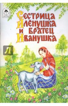 Волшебные сказки: Сестрица Аленушка и братец Иванушка - О. Голенищева
