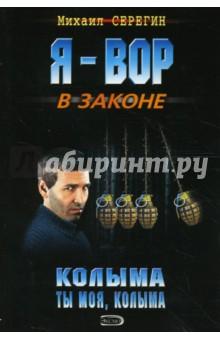 Колыма ты моя, Колыма - Михаил Серегин