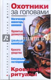 Охотники за головами - А.С. Бернацкий