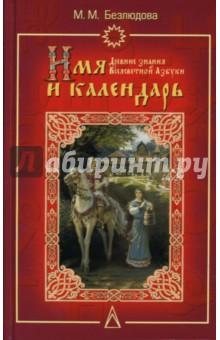 Марта Безлюдова: Имя и календарь: Древние знания Всеясветной Азбуки
