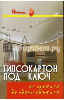 Гипсокартон под ключ: от проекта до сдачи объекта - Сергей Долгополов