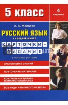 Русский язык в средней школе: карточки-задания для 5 класса - Любовь Жердева