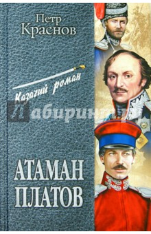 Атаман Платов - Петр Краснов