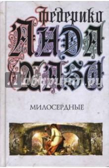 Милосердные - Федерико Андахази