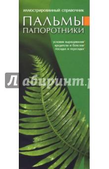 Пальмы. Папоротники - Наталья Барковская