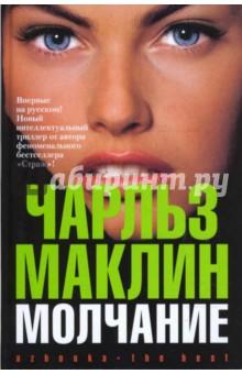 Молчание - Чарльз Маклин