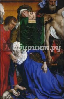 Книга о художниках - Мандер Ван изображение обложки