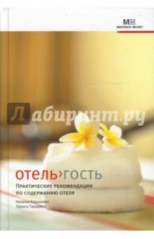 Отель > гость. Практические рекомендации по содержанию отеля - Барышева, Тарарина