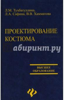 Проектирование костюма - Сафина, Тухбатуллина, Хамматова