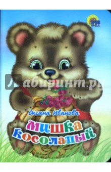 Мишка косолапый (мини) - Оксана Иванова