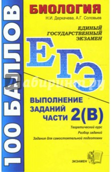 ЕГЭ 2008. Биология. Выполнение заданий части 2(В): учебно-методическое пособие - Деркачева, Соловьев