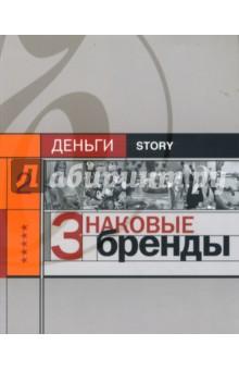 Знаковые бренды - Александр Соловьев