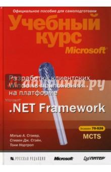 Разработка клиентских Windows-приложений на платформе Microsoft.Net Framework (+CD) - Нортроп, Стэйн, Стэкер