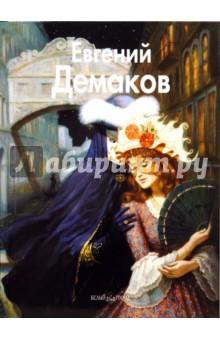 Евгений Демаков - Татьяна Троицкая