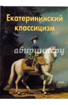 Екатерининский классицизм - Лариса Бедретдинова