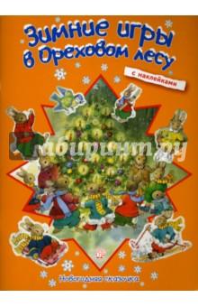 Новогодняя сказочка/Зимние игры в ореховом лесу