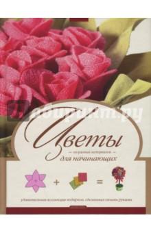 Цветы из разных материалов - Ляукина, Карелина, Галанова