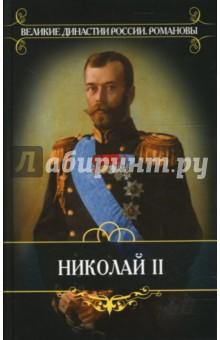 Романовы. Николай II - Александр Мосолов