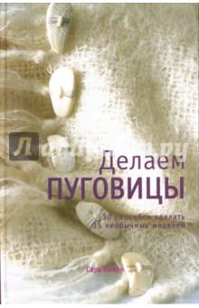 Делаем пуговицы - Сара Бимэн