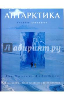 Антарктика. Голубой континент - Макгонигал, Вудворт