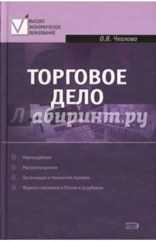 Торговое дело - О.В. Чкалова