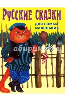 Русские сказки для самых маленьких