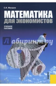 Математика для экономистов - С. Макаров