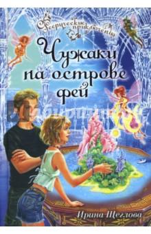 Чужаки на острове фей - Ирина Щеглова