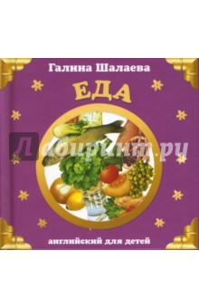 Еда - Галина Шалаева