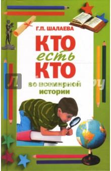 Кто есть кто во всемирной истории - Галина Шалаева