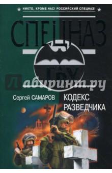 Кодекс разведчика - Сергей Самаров