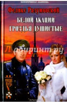 Белой акации гроздья душистые - Феликс Разумовский