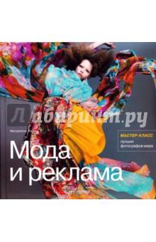 Мода и реклама - Магдалена Кини