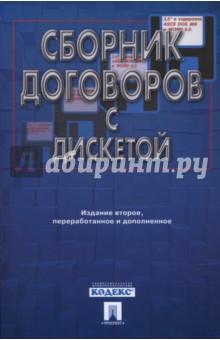 Сборник договоров с дискетой - А.Н. Долженко