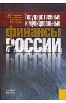 Государственные и муниципальные финансы России - Лариса Гринкевич