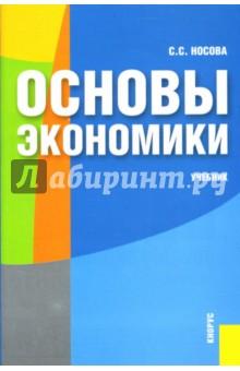 Основы экономики - Светлана Носова