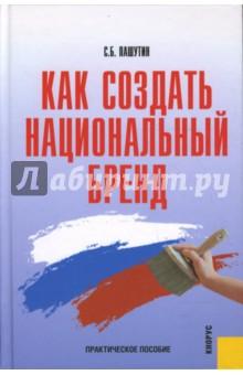 Как создать национальный бренд: практическое пособие - Сергей Пашутин
