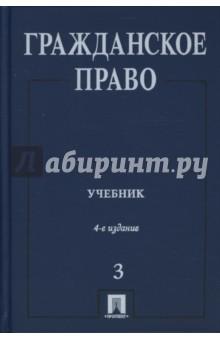 Гражданское право: Учебник в 3 томах. Том 3.